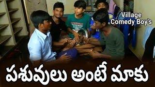 Pasuvulu Ante Maku Pranam Dj Mix Song|Arokya Milk Ad Telugu Spoof |MY Village Dence Jokes