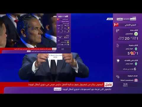 نتائج قرعة دوري أبطال أوروبا 2019 2020 Youtube