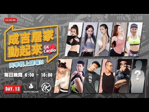 Live【成吉居家動起來】同學們上課囉 ! DAY 13 feat. Ryan老師、安安老師、張兒老師、柔柔老師