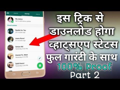 Download Whatsapp status video & photo part 2 wahtsapp status ki video & photo download kaise kare