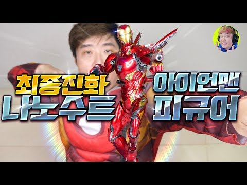 핫토이 아이언맨 마크50 리뷰(어벤져스:인피니티워) Hot toys IRON MAN MK50 (Avengers 3: Infinity War) - 겜브링(GGAMBRING)