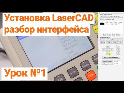 Устанавливаем LaserCAD. Настраиваем и подключаем контроллер. Интерфейс. Урок №1.