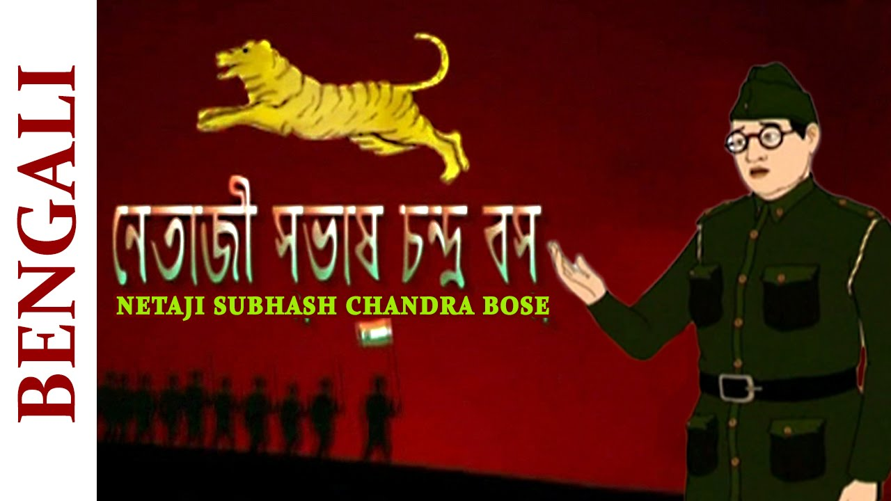 netaji subhas chandra bose biography in bengali pdf free download
