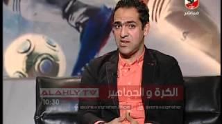 امير عبد الحميد ومشاكل الكرة المصريه وعودة الجماهير