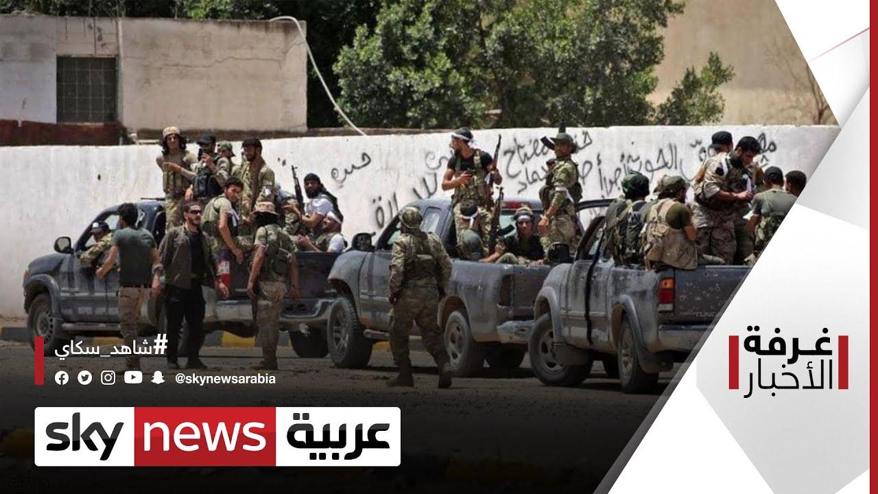 ميليشيات طرابلس.. قتال في زمن السلام الليبي | #غرفة_الأخبار  - نشر قبل 3 ساعة
