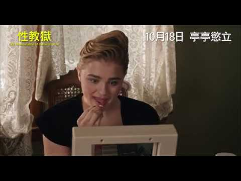 性教獄 (The Miseducation of Cameron Post)電影預告