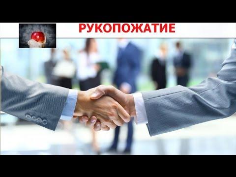 этикет при знакомстве рукопожатие