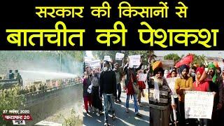 Farmers Protest: देशभर में किसान सड़क पर, आंसू गैस-तेज बौछार में भी डटे, सरकार ने की बातचीत की पेशकश