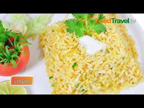 ข้าวผัดปู Crab Meat Fried Rice