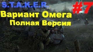 Прохождение сталкер Вариант Омега Полная Версия (часть 7)(, 2013-08-05T14:59:44.000Z)