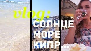 Отпускной влог #1: Солнце, море и Кипр / Наши апартаменты / Факты про Кипр(Ура!! Мой первый Влог с нашего летнего отдыха на Кипре. В этом видео в основном будет море, пляж, солнце, дети,..., 2015-07-24T03:00:00.000Z)