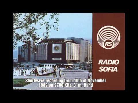 Радио София - Removal of Todor Zhivkov (Тодор Живков) - Bulgarian radio - Radio Sofia - 10.11.1989