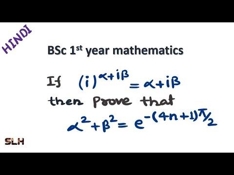 b.sc part 1 trigonometry   bsc part 1 maths