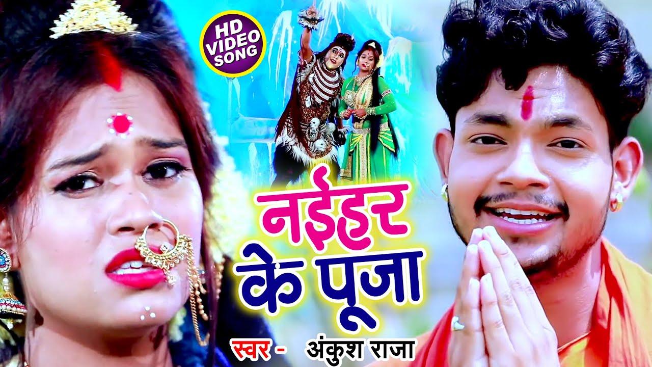 Ankush Raja का ये गाना काफी धमाल मचा मचा रखा है - नईहर के पूजा  - New Bol Bam 2021