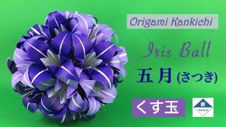 Iris Kusudama Tutorial 五月(アヤメ/ショウブの花のくす玉)の 作り方