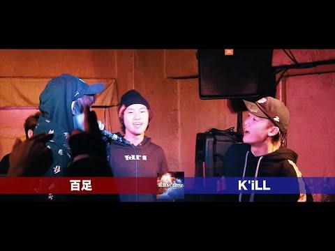K''iLLvs百足.凱旋.vs.MRJ