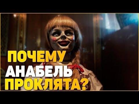 Обзор фильма Проклятие Аннабель 3 l Ужасы [КИНООБЗОР]