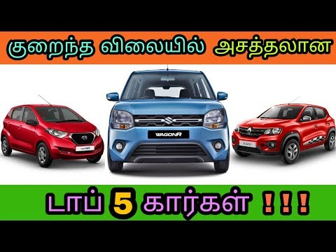 best top 5 cars under 5 lakhs in India | தமிழில் | Mech Tamil Nahom