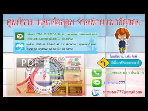จำหน่าย แนวข้อสอบ สถาปนิก บริษัท วิทยุการบินแห่งประเทศไทย จำกัด
