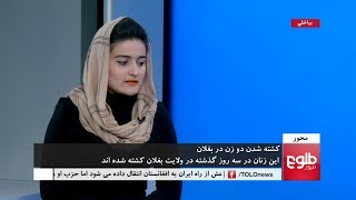 MEHWAR: Challenges Facing Baghlan Women Discussed