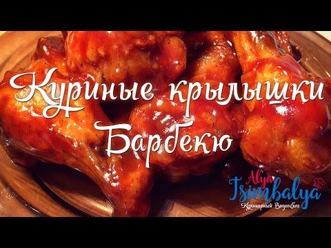 Куриные Крылья Барбекю - Рецепты Alya Tsimbalya - Выпуск #9