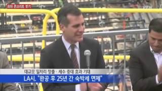 한국기업의 세계 최대 콘크리트 붓기 / YTN