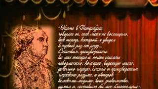 270-летие со дня рождения писателя Дениса Фонвизина