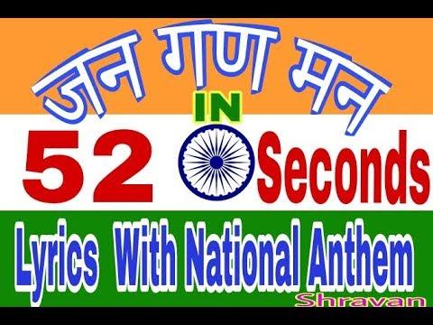 Lyrics 52 second with Rastragan in hindi writing / Shravan Chaurasia