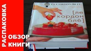 Обзор и распаковка книги Школа кондитерского мастерства Ле Кордон Блё