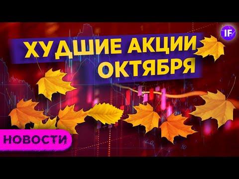 Худшие акции октября, разгон инфляции и 24 миллиона счетов на Мосбирже / Новости
