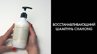 Уход за волосами Восстанавливающий шампунь CHAHONG