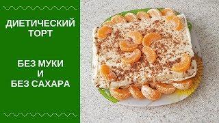 Готовлю диетический бисквитный торт к новогоднему столу