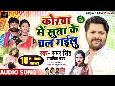 कोरवा में सुता के चल गईलू Korwa Me Suta Ke Chal Gailu Samar Singh , Kavita Yadav Bhojpuri Song
