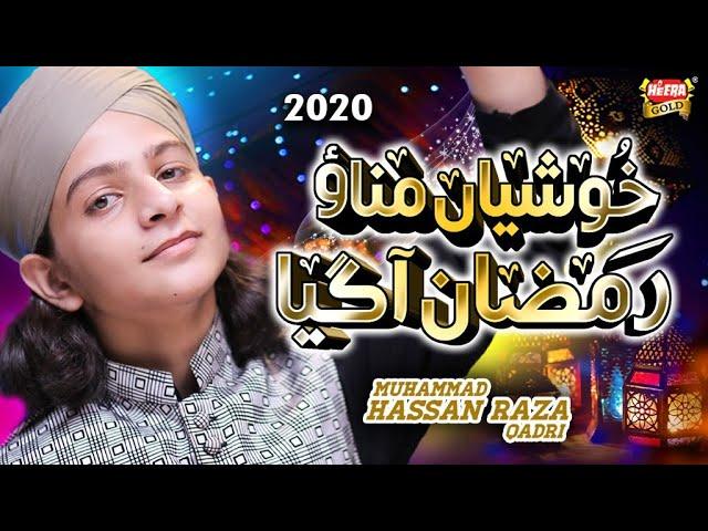 Muhammad Hassan Raza Qadri - New Ramzan Kalaam 2020 - Khushiya Manao Ramzan Agaya - Ramzan Special