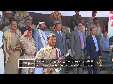 تقرير أممي: الإمارات ارتكبت انتهاكات جسيمة باليمن  - نشر قبل 4 ساعة