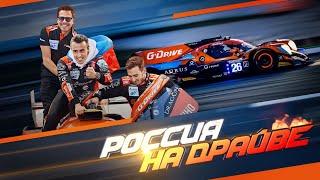 РОССИЯ НА ДРАЙВЕ | Фильм о гонках на выносливость
