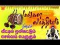 மங்கல வாத்யம் | தினமும் உங்கள் வீட்டில் ஒலிக்கட்டும் செல்வம் பெருகும் | Mangala Vadhyam Nadhaswaram