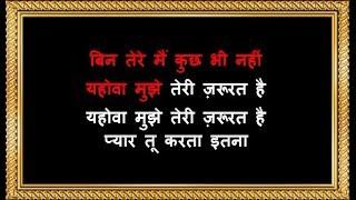 Yahova Mujhe Teri Zaroorat Hai - Karaoke - Hindi Christian Song