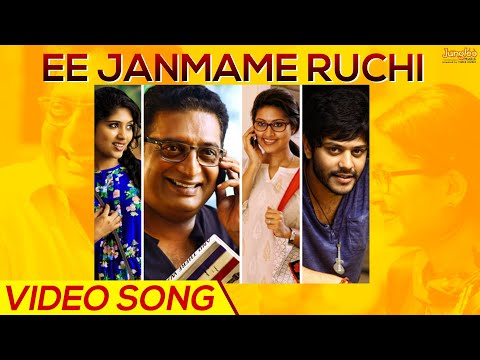 Ee Janmame Ruchi Full Length Video Song  PrakashRai   Sneha   Ilayaraja