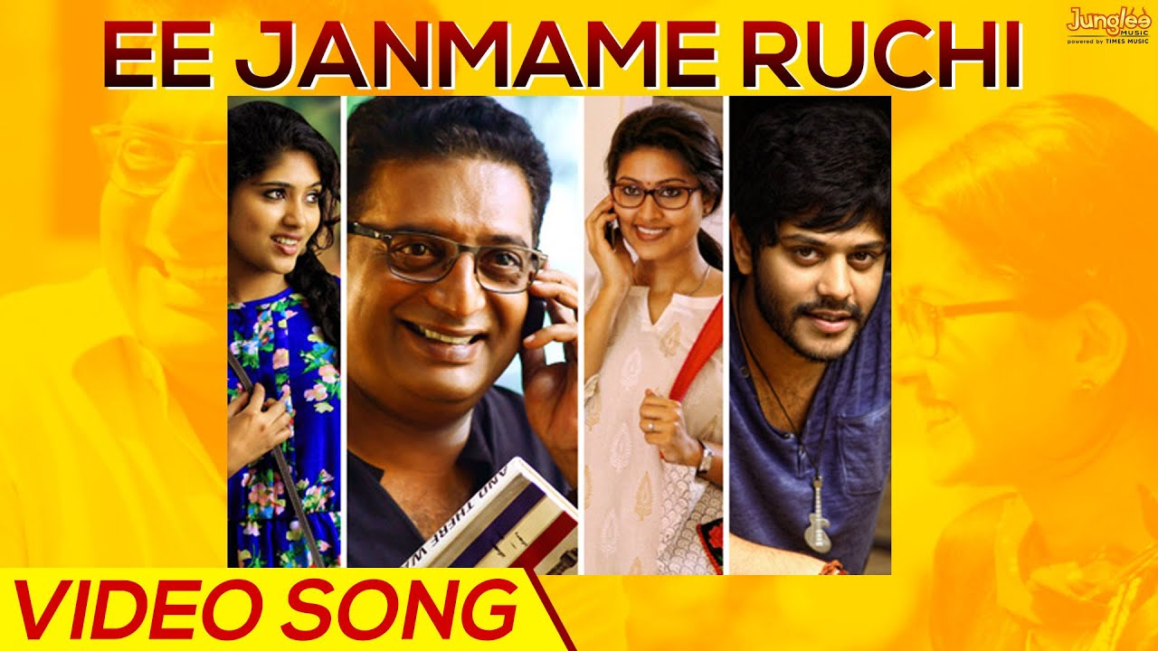 ee janmame ruchi video song