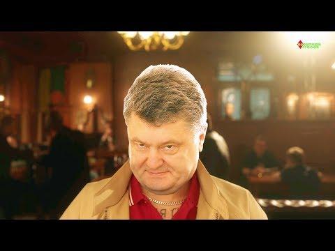 LITTLE BIG — «I'M OK» голосом ПОРОШЕНКО [Закажи Козырного #19]