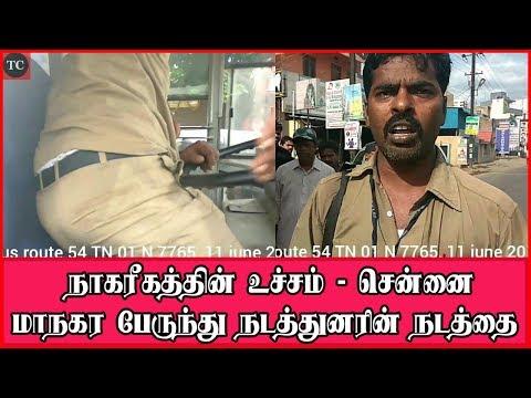 நாகரீகத்தின் உச்சம் - சென்னை மாநகர பேருந்து நடத்துனரின் நடத்தை   Chennai MTC Bus conductor abused