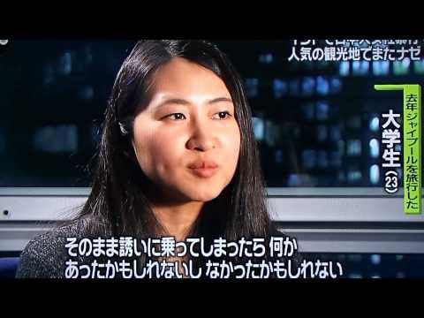 インド ジャイプールで20歳の日本人女性旅行者がレイプされた 20 year old Japanese woman tourist reped in Jaipur