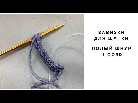 Как связать завязки для детской шапочки крючком