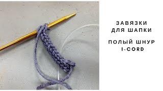 Как связать завязки для детской шапочки