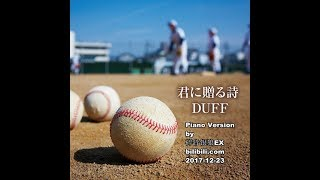 Duff 君に贈る詩  piano version  by Chaozhi Luo (song name: A poem for you)