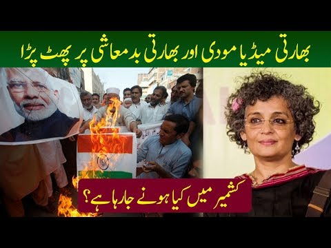 Indian Journalist Arundhati Roy Exposed Modi & India Real Face in Kashmir   Neo News