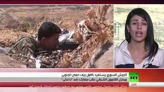 الجيش السوري يستعيد كامل ريف حمص الجنوبي
