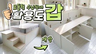 극강의 수납침대#5 | 수납벤치+높은 거실장+수납장=수…