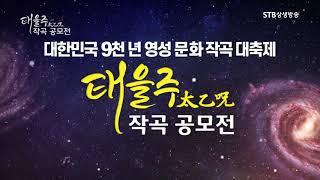 태을주 작곡 공모전ㅣ대한민국 9천년 영성문화 작곡 대축…